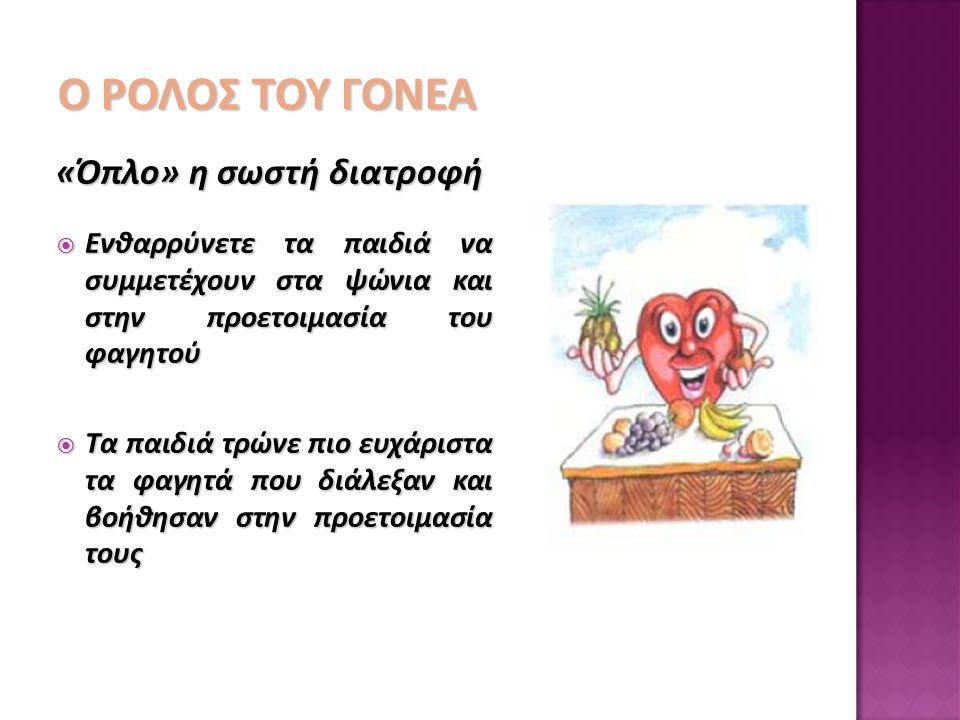 «Όπλο» η σωστή διατροφή  Ενθαρρύνετε τα παιδιά να συμμετέχουν στα ψώνια και στην προετοιμασία του φαγητού  Τα παιδιά τρώνε πιο ευχάριστα τα φαγητά π