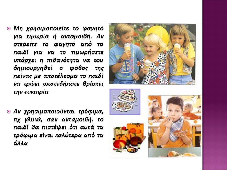  Μη χρησιμοποιείτε το φαγητό για τιμωρία ή ανταμοιβή. Αν στερείτε το φαγητό από το παιδί για να το τιμωρήσετε υπάρχει η πιθανότητα να του δημιουργηθε