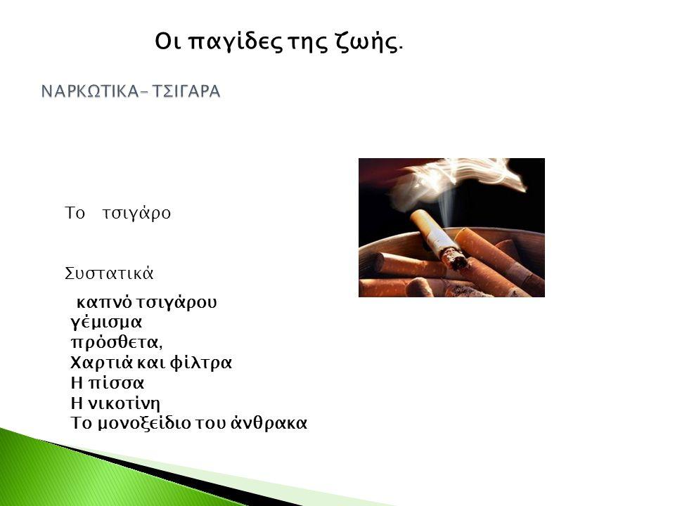 Οι παγίδες της ζωής. Το τσιγάρο Συστατικά καπνό τσιγάρου γέμισμα πρόσθετα, Χαρτιά και φίλτρα Η πίσσα Η νικοτίνη Το μονοξείδιο του άνθρακα