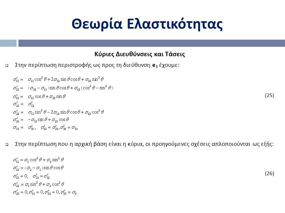 Θεωρία Ελαστικότητας Κύριες Διευθύνσεις και Τάσεις  Στην περίπτωση περιστροφής ως προς τη διεύθυνση e 3 έχουμε: (25)  Στην περίπτωση που η αρχική βά