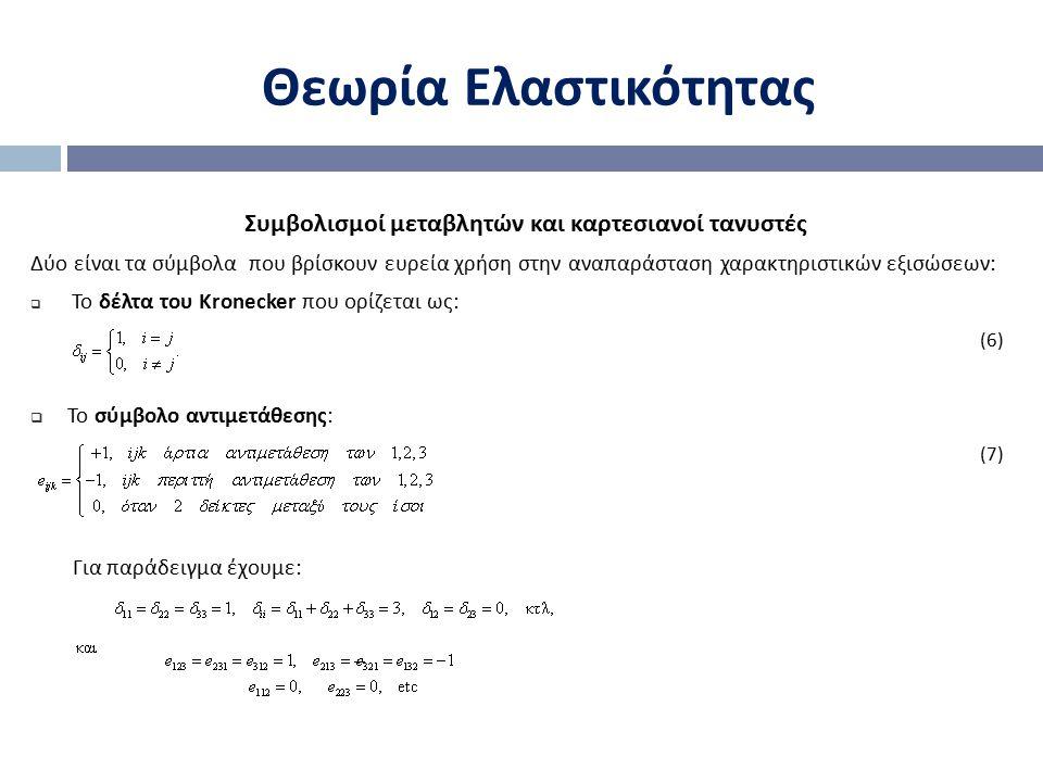 Συμβολισμοί μεταβλητών και καρτεσιανοί τανυστές Δύο είναι τα σύμβολα που βρίσκουν ευρεία χρήση στην αναπαράσταση χαρακτηριστικών εξισώσεων :  Το δέλτ