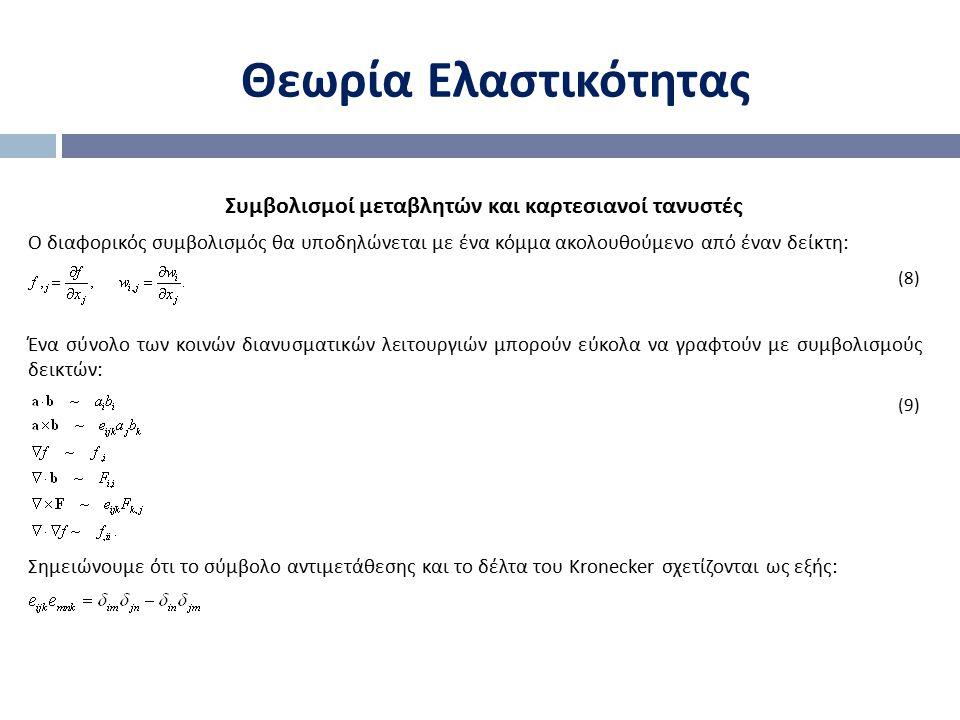 Συμβολισμοί μεταβλητών και καρτεσιανοί τανυστές Ο διαφορικός συμβολισμός θα υποδηλώνεται με ένα κόμμα ακολουθούμενο από έναν δείκτη : (8) Ένα σύνολο τ