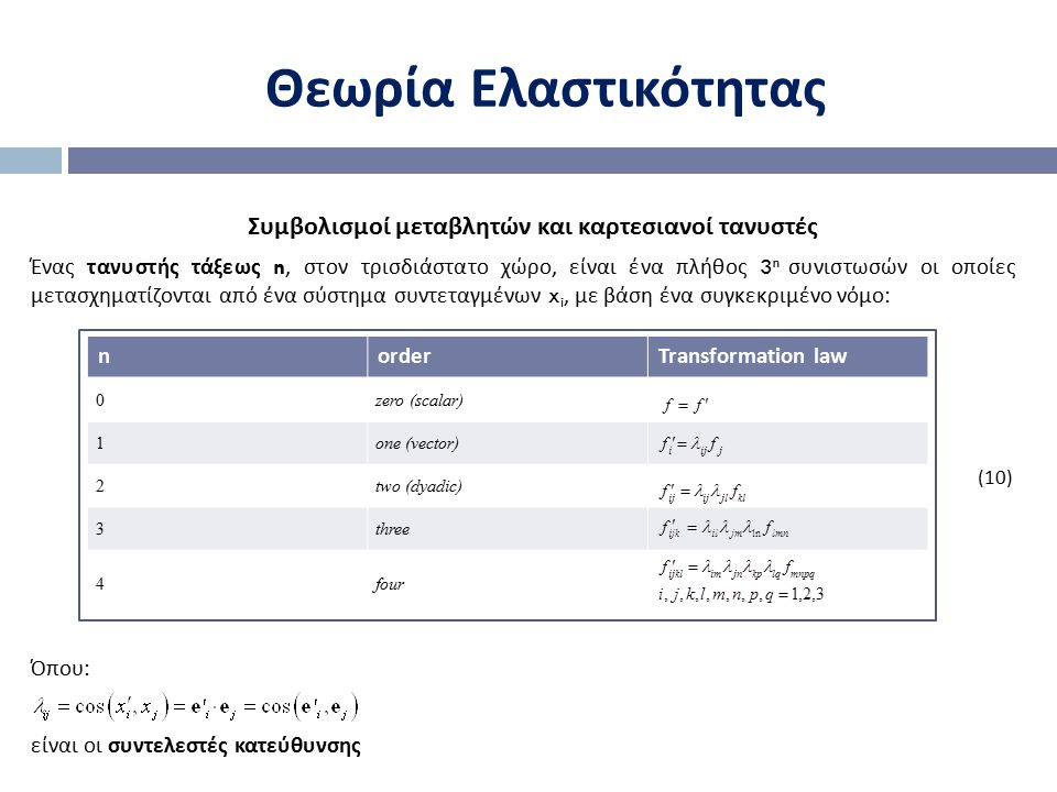 Θεωρία Ελαστικότητας Συμβολισμοί μεταβλητών και καρτεσιανοί τανυστές Ένας τανυστής τάξεως n, στον τρισδιάστατο χώρο, είναι ένα πλήθος 3 n συνιστωσών ο