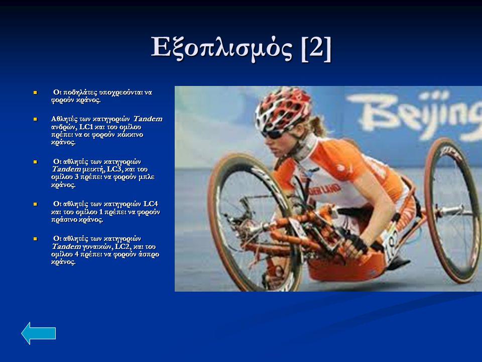 Εξοπλισμός [2] Oι ποδηλάτες υποχρεούνται να φορούν κράνος. Oι ποδηλάτες υποχρεούνται να φορούν κράνος. Αθλητές των κατηγοριών Tandem ανδρών, LC1 και τ