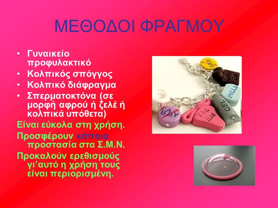 ΜΕΘΟΔΟΙ ΦΡΑΓΜΟΥ Γυναικείο προφυλακτικό Κολπικός σπόγγος Κολπικό διάφραγμα Σπερματοκτόνα (σε μορφή αφρού ή ζελέ ή κολπικά υπόθετα) Είναι εύκολα στη χρήση.