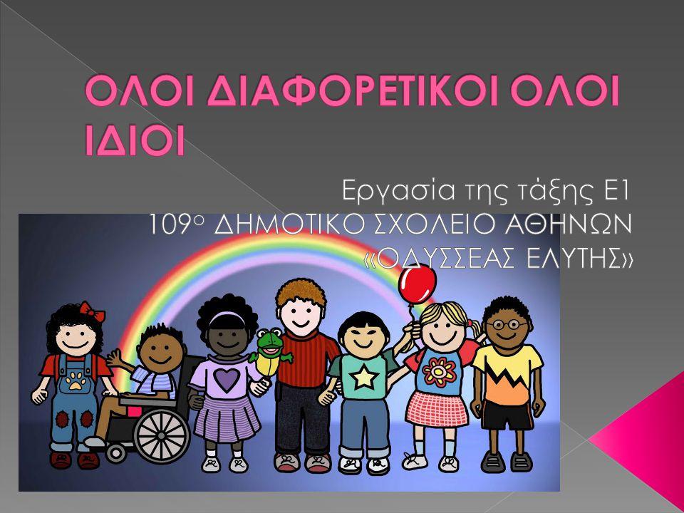  http://ekpmpakogianni.gr/wordpress/wp- content/uploads/2013/04/PROJECT-B-koinonikos-ratsismos- 2013.doc http://ekpmpakogianni.gr/wordpress/wp- content/uploads/2013/04/PROJECT-B-koinonikos-ratsismos- 2013.doc  http://gym-istiaias.eyv.sch.gr/mathites/ratsismos.pdf http://gym-istiaias.eyv.sch.gr/mathites/ratsismos.pdf  http://1gym- sykeon.thess.sch.gr/katateixh/index.php/fakeloi/racism/15- rac/108-racism http://1gym- sykeon.thess.sch.gr/katateixh/index.php/fakeloi/racism/15- rac/108-racism  http://el.
