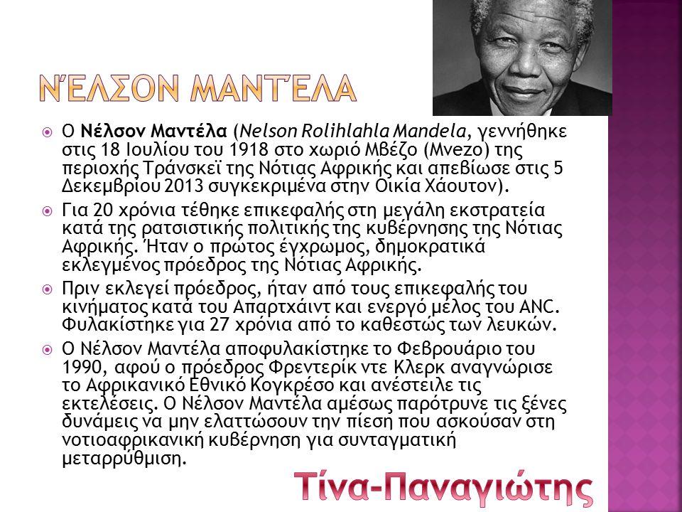  Ο Νέλσον Μαντέλα (Nelson Rolihlahla Mandela, γεννήθηκε στις 18 Ιουλίου του 1918 στο χωριό Μβέζο (Mvezo) της περιοχής Τράνσκεϊ της Νότιας Αφρικής και