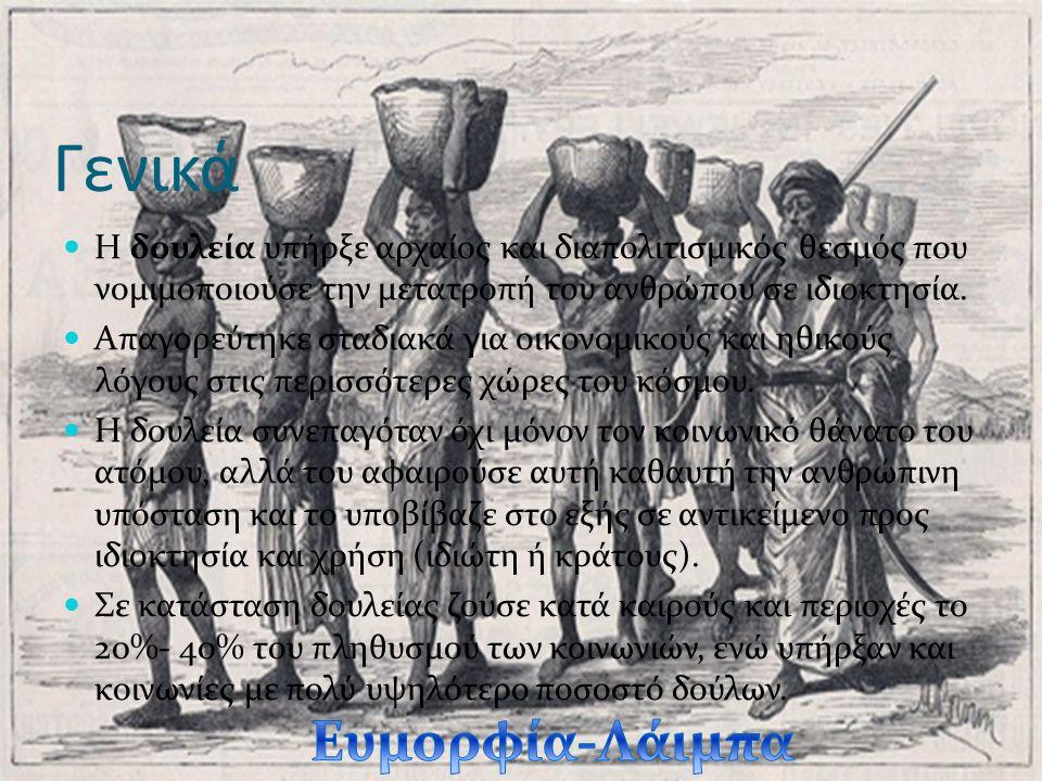 Γενικά H δουλεία υπήρξε αρχαίος και διαπολιτισμικός θεσμός που νομιμοποιούσε την μετατροπή του ανθρώπου σε ιδιοκτησία. Απαγορεύτηκε σταδιακά για οικον