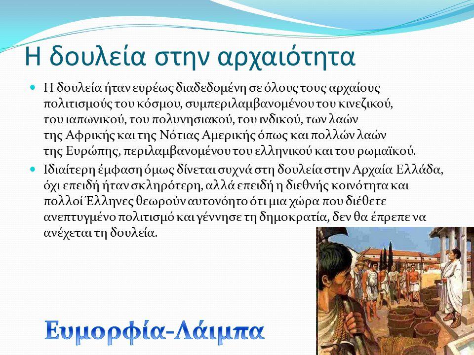 Η δουλεία στην αρχαιότητα Η δουλεία ήταν ευρέως διαδεδομένη σε όλους τους αρχαίους πολιτισμούς του κόσμου, συμπεριλαμβανομένου του κινεζικού, του ιαπω