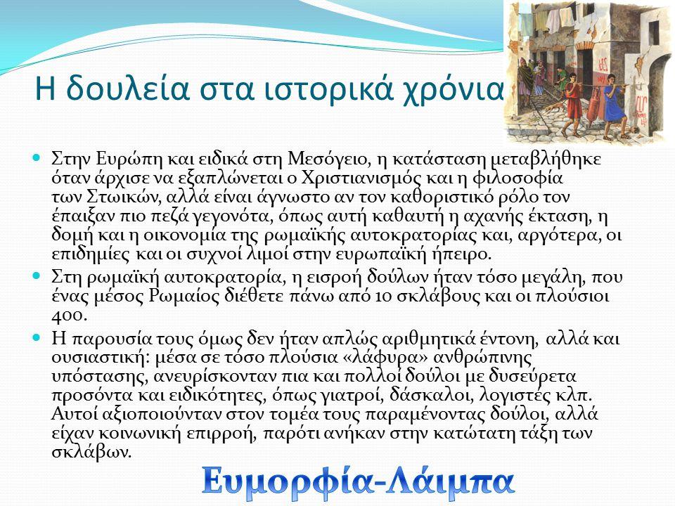 Η δουλεία στα ιστορικά χρόνια Στην Ευρώπη και ειδικά στη Μεσόγειο, η κατάσταση μεταβλήθηκε όταν άρχισε να εξαπλώνεται ο Χριστιανισμός και η φιλοσοφία
