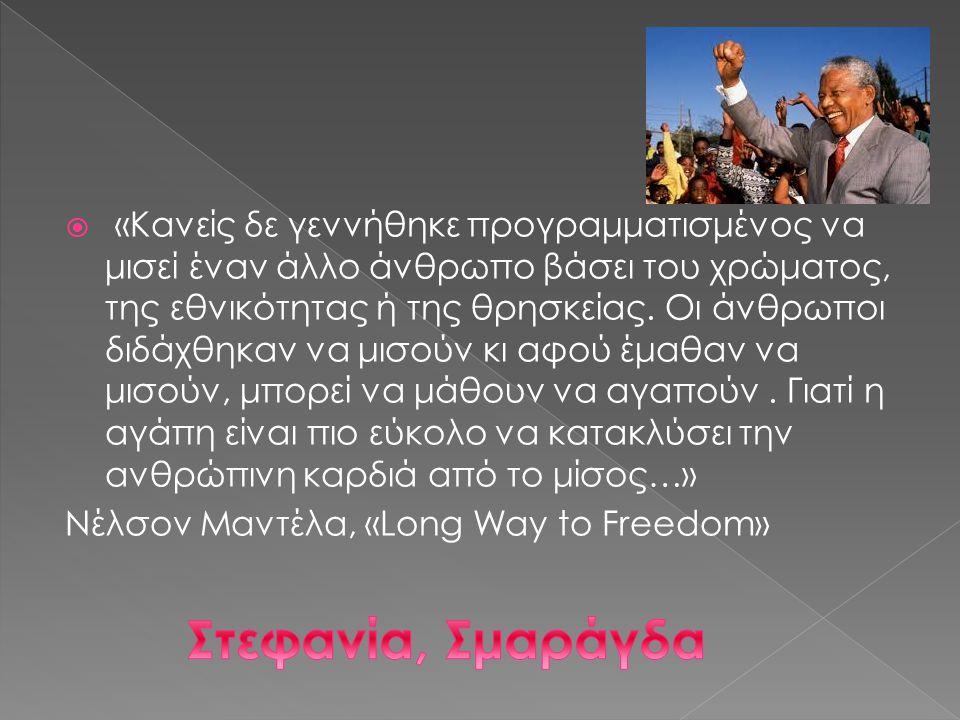Η δουλεία σήμερα Η Ελλάδα είναι από τις πρώτες χώρες που απαγόρευσε στη νεότερη ιστορία τη δουλεία, αμέσως μετά τον εθνικοαπελευθερωτικό αγώνα του 1821.