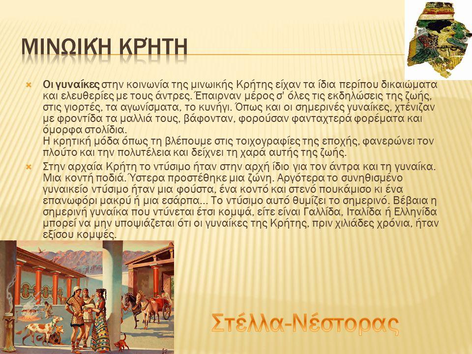  Οι γυναίκες στην κοινωνία της μινωικής Κρήτης είχαν τα ίδια περίπου δικαιώματα και ελευθερίες με τους άντρες. Έπαιρναν μέρος σ' όλες τις εκδηλώσεις
