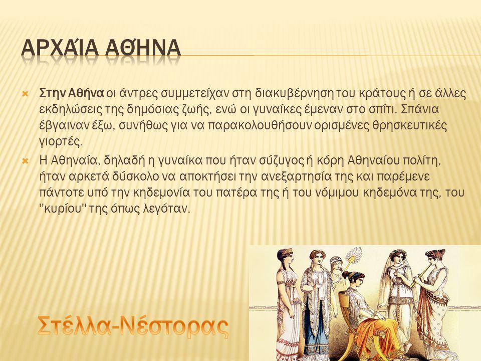  Στην Αθήνα οι άντρες συμμετείχαν στη διακυβέρνηση του κράτους ή σε άλλες εκδηλώσεις της δημόσιας ζωής, ενώ οι γυναίκες έμεναν στο σπίτι. Σπάνια έβγα