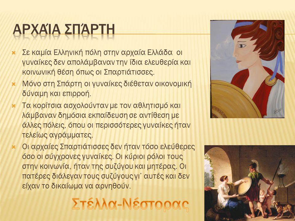  Σε καμία Ελληνική πόλη στην αρχαία Ελλάδα οι γυναίκες δεν απολάμβαναν την ίδια ελευθερία και κοινωνική θέση όπως οι Σπαρτιάτισσες.  Μόνο στη Σπάρτη