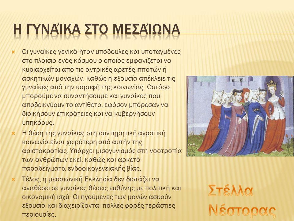  Οι γυναίκες γενικά ήταν υπόδουλες και υποταγμένες στο πλαίσιο ενός κόσμου ο οποίος εμφανίζεται να κυριαρχείται από τις αντρικές αρετές ιπποτών ή ασκ