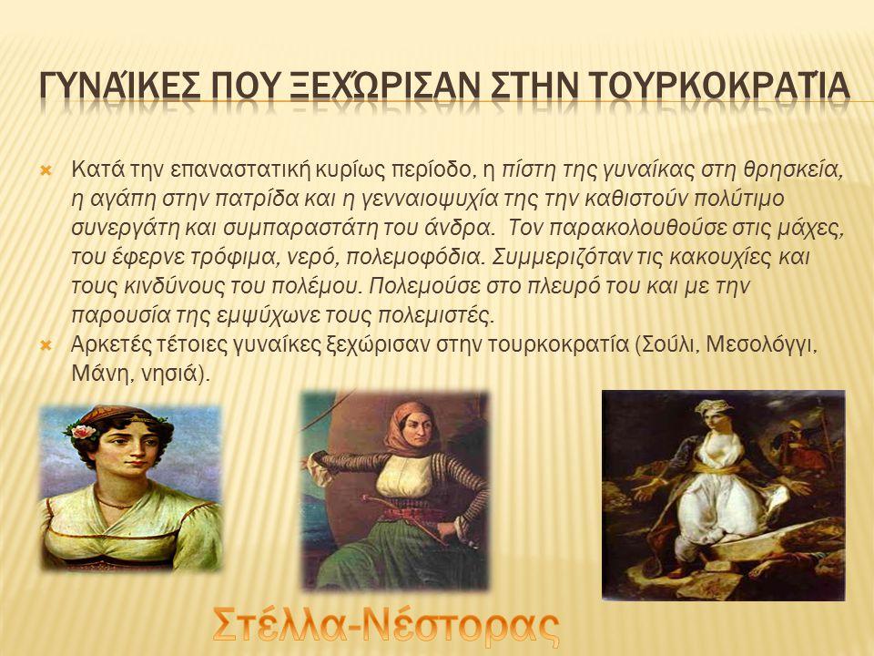  Κατά την επαναστατική κυρίως περίοδο, η πίστη της γυναίκας στη θρησκεία, η αγάπη στην πατρίδα και η γενναιοψυχία της την καθιστούν πολύτιμο συνεργάτ
