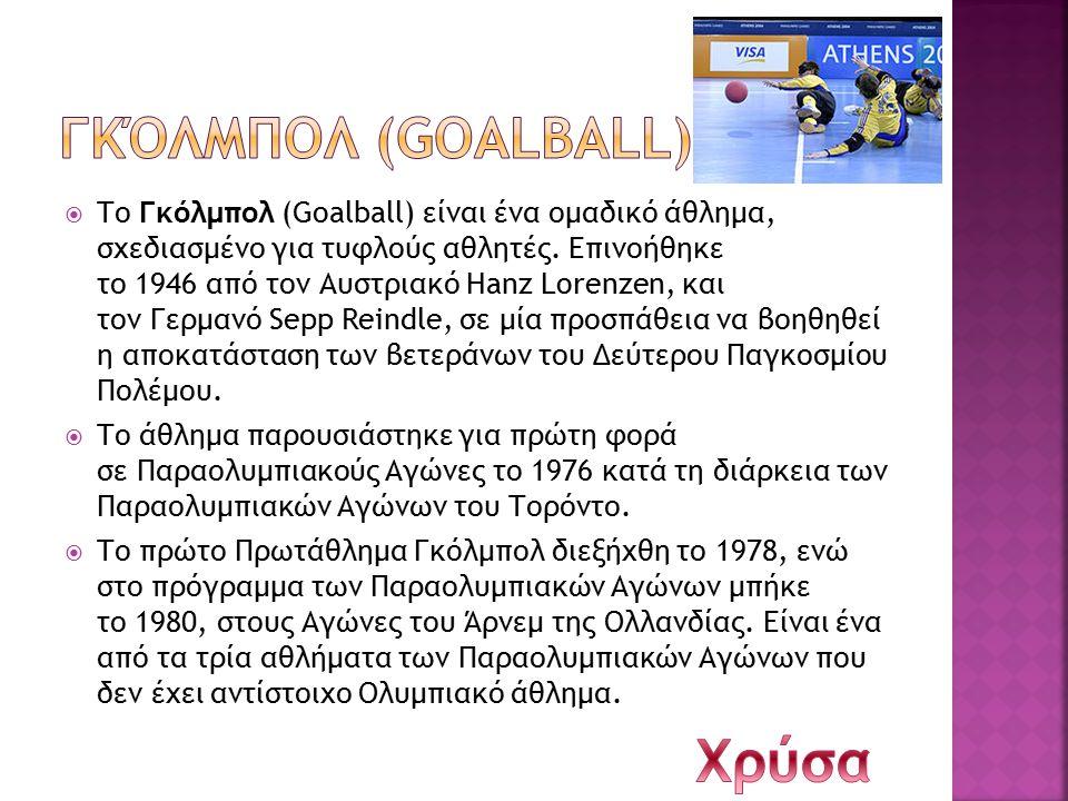  Το Γκόλμπολ (Goalball) είναι ένα ομαδικό άθλημα, σχεδιασμένο για τυφλούς αθλητές. Επινοήθηκε το 1946 από τον Αυστριακό Hanz Lorenzen, και τον Γερμαν