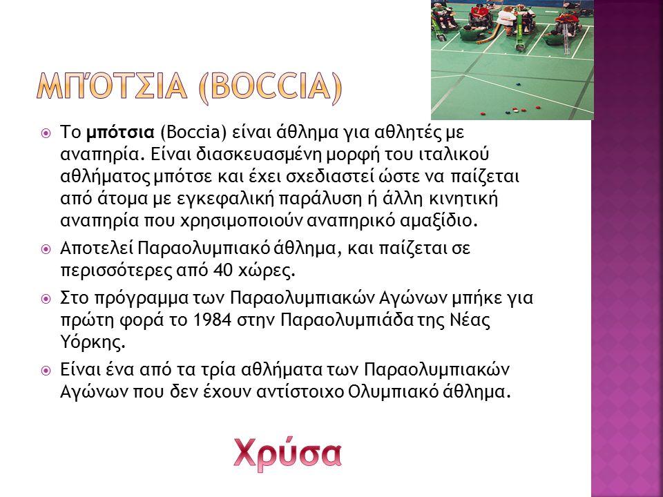  Το μπότσια (Boccia) είναι άθλημα για αθλητές με αναπηρία. Είναι διασκευασμένη μορφή του ιταλικού αθλήματος μπότσε και έχει σχεδιαστεί ώστε να παίζετ