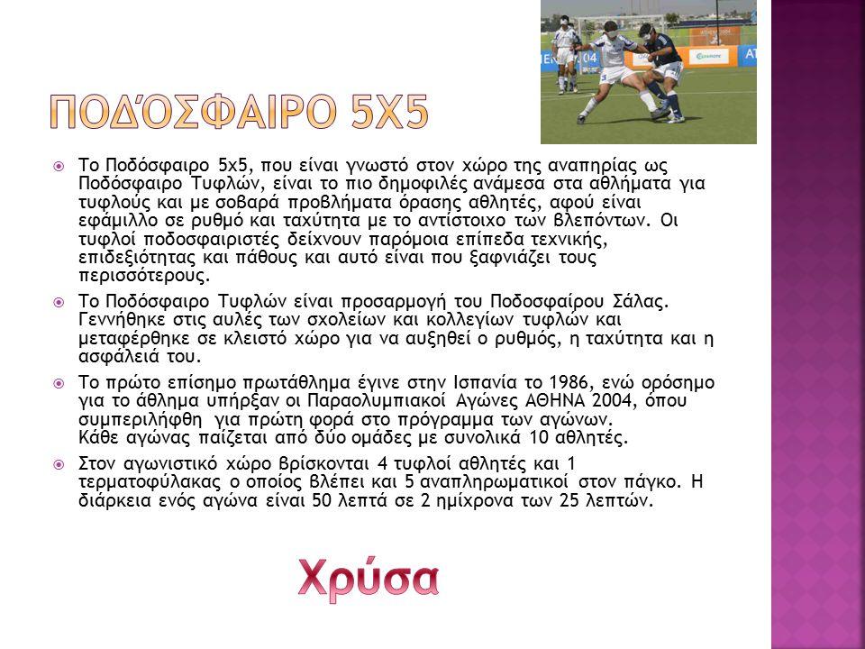  Το Ποδόσφαιρο 5x5, που είναι γνωστό στον χώρο της αναπηρίας ως Ποδόσφαιρο Τυφλών, είναι το πιο δημοφιλές ανάμεσα στα αθλήματα για τυφλούς και με σοβ