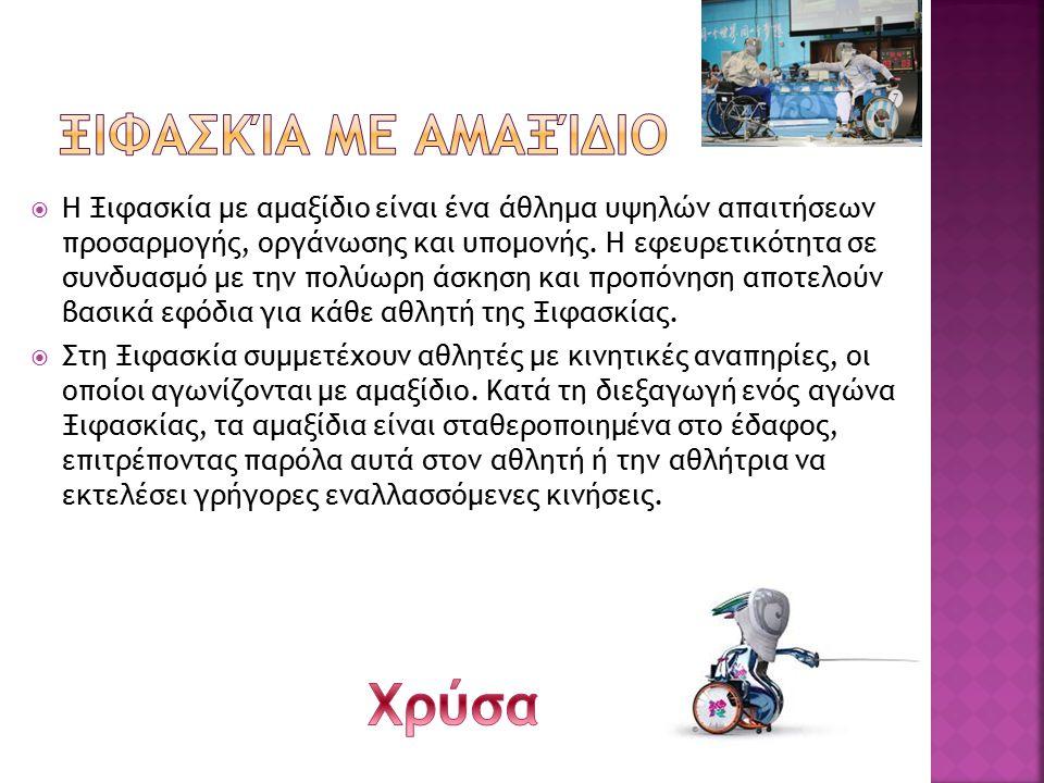  Η Ξιφασκία με αμαξίδιο είναι ένα άθλημα υψηλών απαιτήσεων προσαρμογής, οργάνωσης και υπομονής. Η εφευρετικότητα σε συνδυασμό με την πολύωρη άσκηση κ