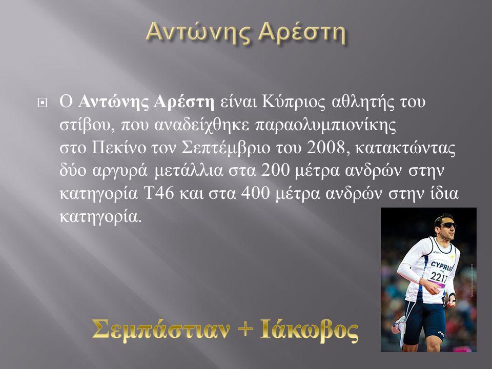  Ο Αντώνης Αρέστη είναι Κύπριος αθλητής του στίβου, που αναδείχθηκε παραολυμπιονίκης στο Πεκίνο τον Σεπτέμβριο του 2008, κατακτώντας δύο αργυρά μετάλ