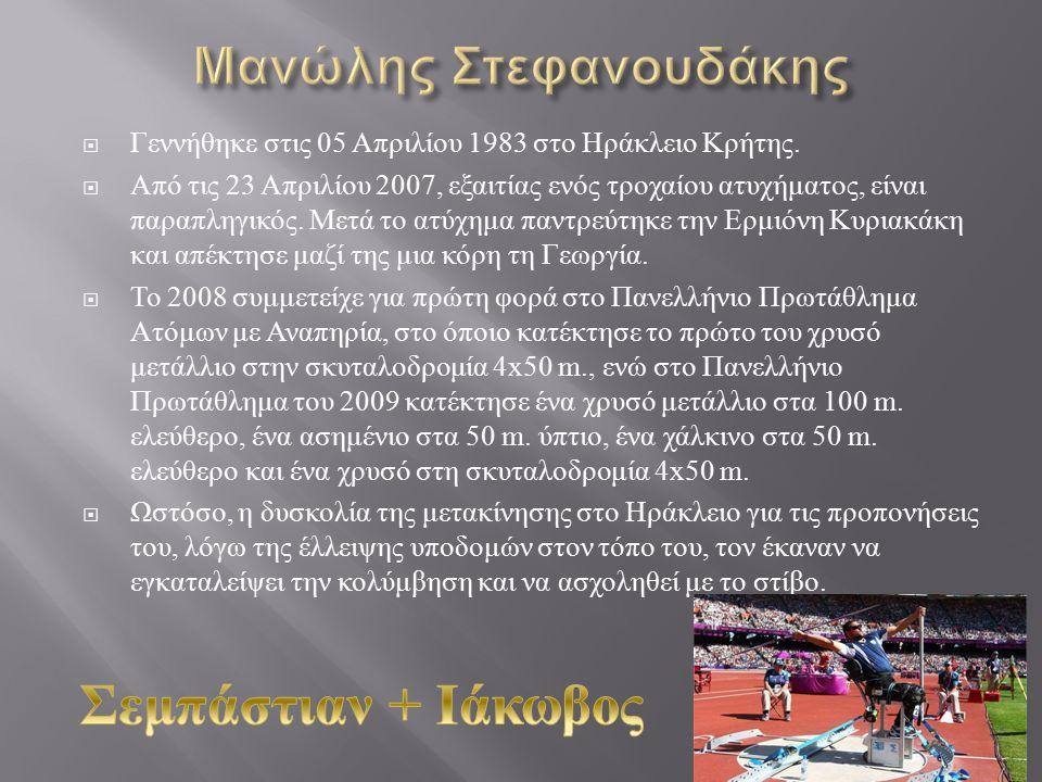  Γεννήθηκε στις 05 Απριλίου 1983 στο Ηράκλειο Κρήτης.  Από τις 23 Απριλίου 2007, εξαιτίας ενός τροχαίου ατυχήματος, είναι παραπληγικός. Μετά το ατύχ