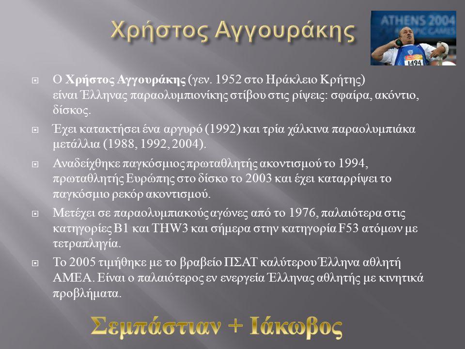  Ο Χρήστος Αγγουράκης ( γεν. 1952 στο Ηράκλειο Κρήτης ) είναι Έλληνας παραολυμπιονίκης στίβου στις ρίψεις : σφαίρα, ακόντιο, δίσκος.  Έχει κατακτήσε