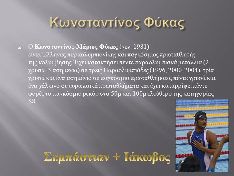  Ο Κωνσταντίνος - Μάριος Φύκας ( γεν. 1981) είναι Έλληνας παραολυμπιονίκης και παγκόσμιος πρωταθλητής της κολύμβησης. Έχει κατακτήσει πέντε παραολυμπ