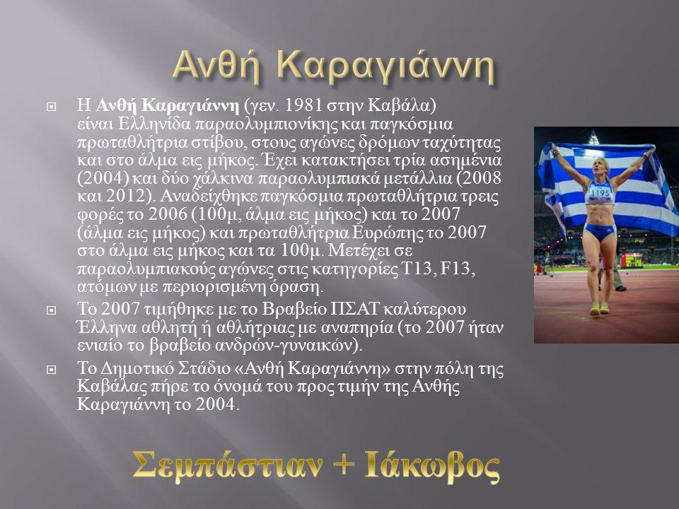  Η Ανθή Καραγιάννη ( γεν. 1981 στην Καβάλα ) είναι Ελληνίδα παραολυμπιονίκης και παγκόσμια πρωταθλήτρια στίβου, στους αγώνες δρόμων ταχύτητας και στο