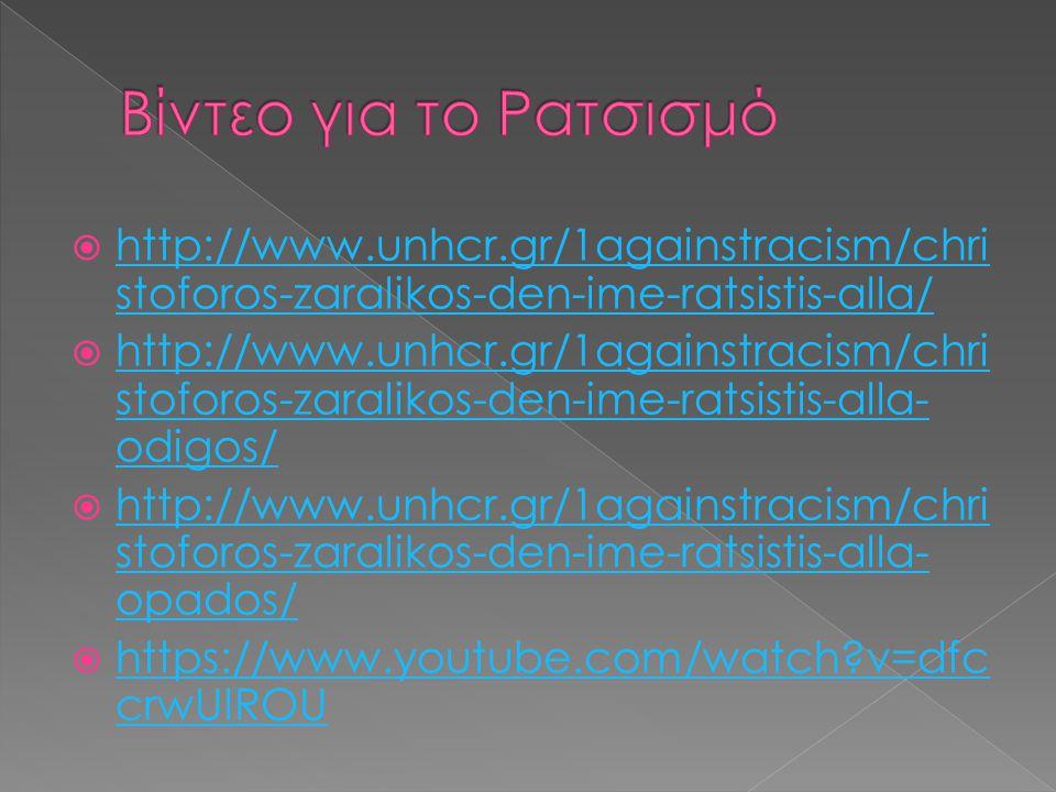  http://www.unhcr.gr/1againstracism/chri stoforos-zaralikos-den-ime-ratsistis-alla/ http://www.unhcr.gr/1againstracism/chri stoforos-zaralikos-den-im