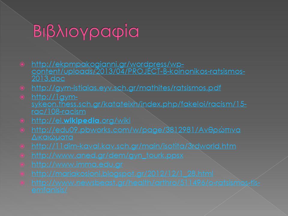  http://ekpmpakogianni.gr/wordpress/wp- content/uploads/2013/04/PROJECT-B-koinonikos-ratsismos- 2013.doc http://ekpmpakogianni.gr/wordpress/wp- conte