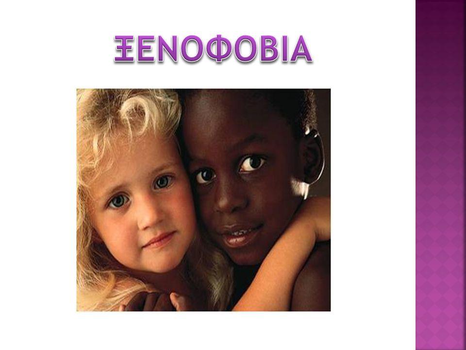  Ξενοφοβία (από το ξένος + φόβος ) είναι όταν ένας άνθρωπος είναι επιφυλακτικός ή αντιπαθεί κάτι ή κάποιον που δεν είναι δικό του, δηλ.