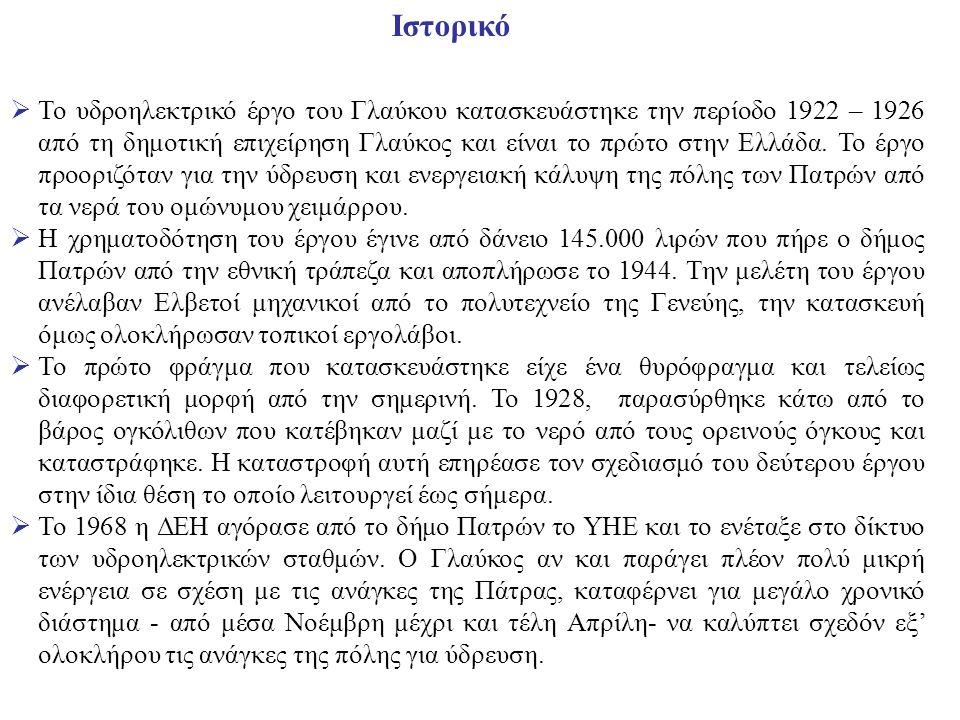  Το υδροηλεκτρικό έργο του Γλαύκου κατασκευάστηκε την περίοδο 1922 – 1926 από τη δημοτική επιχείρηση Γλαύκος και είναι το πρώτο στην Ελλάδα. Το έργο