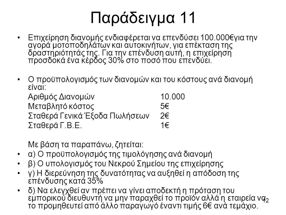 12 Παράδειγμα 11 Επιχείρηση διανομής ενδιαφέρεται να επενδύσει 100.000€για την αγορά μοτοποδηλάτων και αυτοκινήτων, για επέκταση της δραστηριότητάς τη