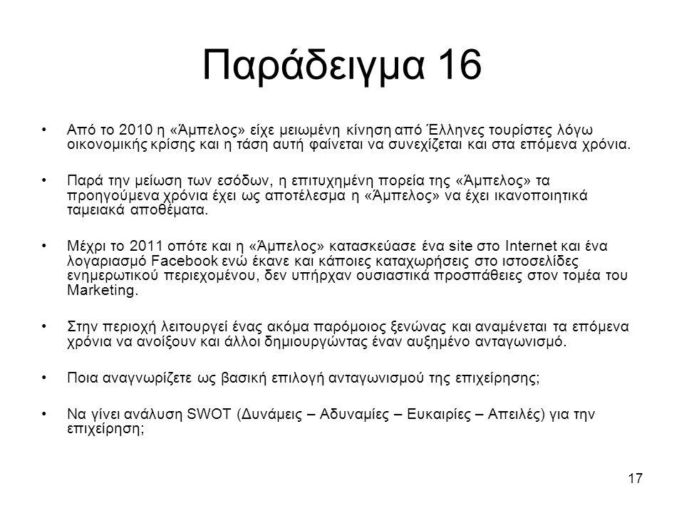 17 Παράδειγμα 16 Από το 2010 η «Άμπελος» είχε μειωμένη κίνηση από Έλληνες τουρίστες λόγω οικονομικής κρίσης και η τάση αυτή φαίνεται να συνεχίζεται κα