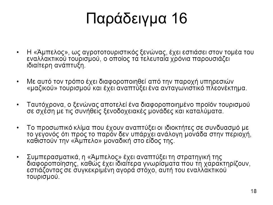 18 Παράδειγμα 16 Η «Άμπελος», ως αγροτοτουριστικός ξενώνας, έχει εστιάσει στον τομέα του εναλλακτικού τουρισμού, ο οποίος τα τελευταία χρόνια παρουσιά