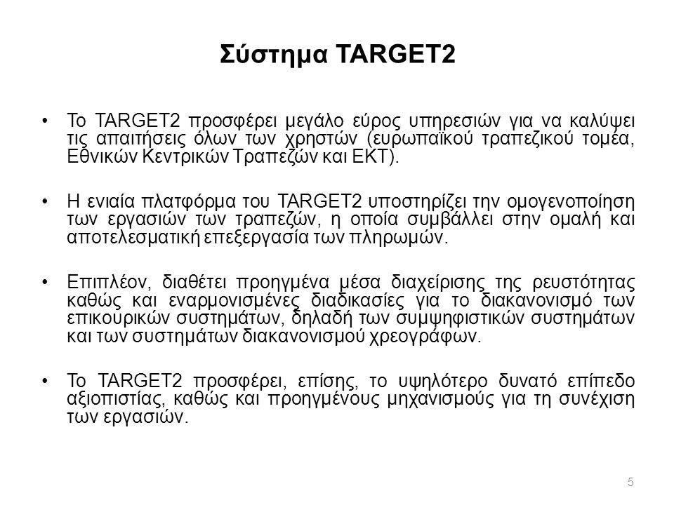 5 Σύστημα TARGET2 Το TARGET2 προσφέρει μεγάλο εύρος υπηρεσιών για να καλύψει τις απαιτήσεις όλων των χρηστών (ευρωπαϊκού τραπεζικού τομέα, Εθνικών Κεν