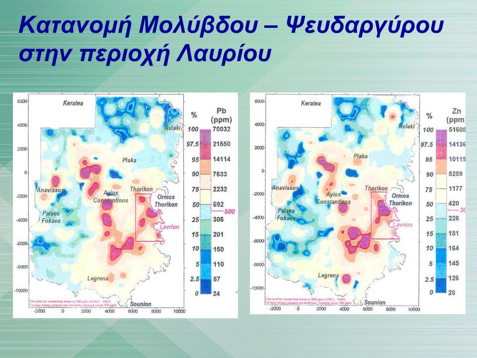 Κατανομή Μολύβδου – Ψευδαργύρου στην περιοχή Λαυρίου