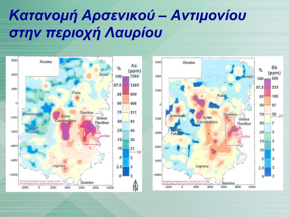 Κατανομή Αρσενικού – Αντιμονίου στην περιοχή Λαυρίου