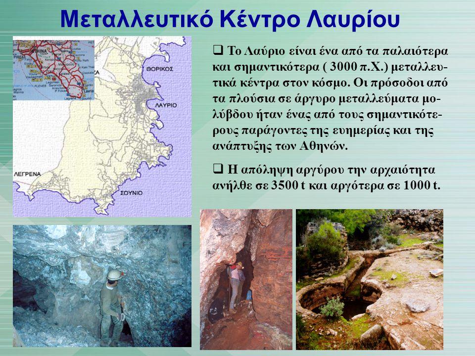 Μεταλλευτικό Κέντρο Λαυρίου  Το Λαύριο είναι ένα από τα παλαιότερα και σημαντικότερα ( 3000 π.Χ.) μεταλλευ- τικά κέντρα στον κόσμο. Οι πρόσοδοι από τ