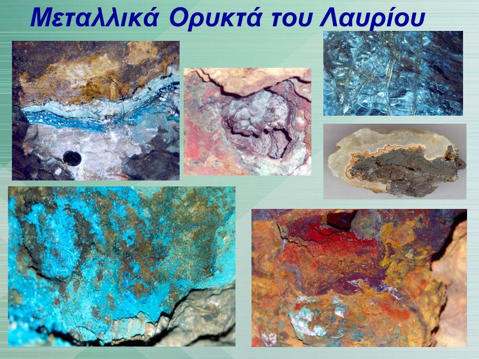 Σημαντικές Περίοδοι Εκμετάλλευσης  Κατά τη διάρκεια του χρυσού αιώνα του Περικλέους  Τέλος του 19του έως το τέλος του 2ου αιώνα Ποσότητες μολύβδου και αργύρου που εξορύχτηκαν κατά την αρχαιότητα και τη νεώτερη εποχή.