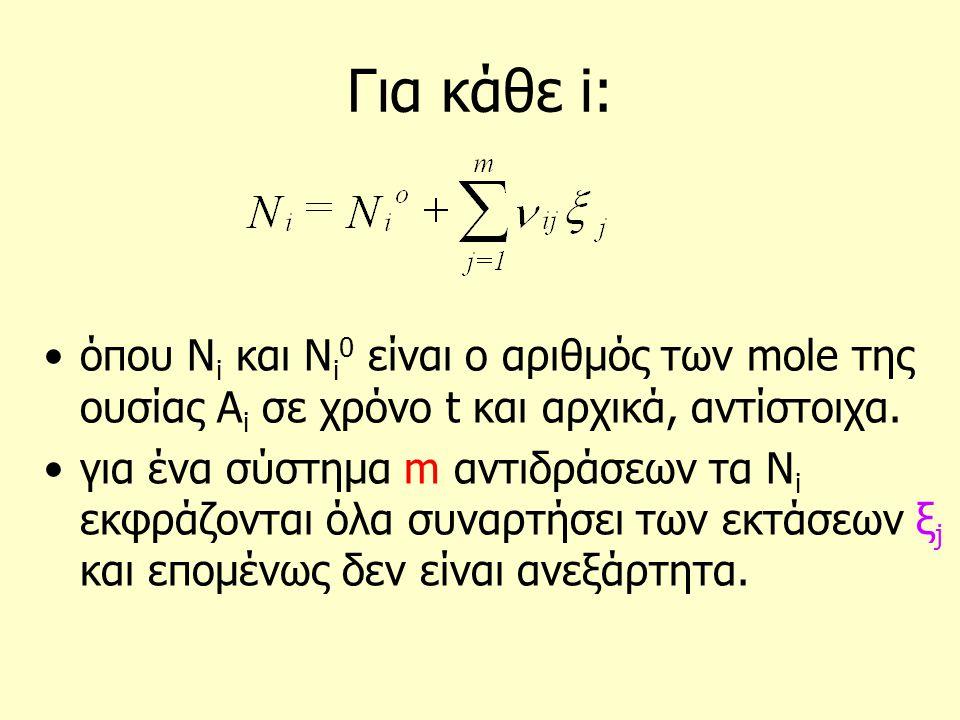 Για κάθε i: όπου Ν i και Ν i 0 είναι ο αριθμός των mole της ουσίας A i σε χρόνο t και αρχικά, αντίστοιχα. για ένα σύστημα m αντιδράσεων τα N i εκφράζο