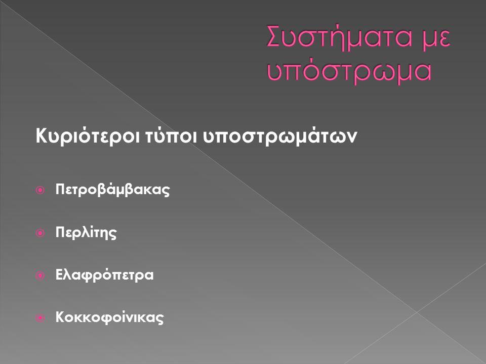 Κυριότεροι τύποι υποστρωμάτων  Πετροβάμβακας  Περλίτης  Ελαφρόπετρα  Κοκκοφοίνικας