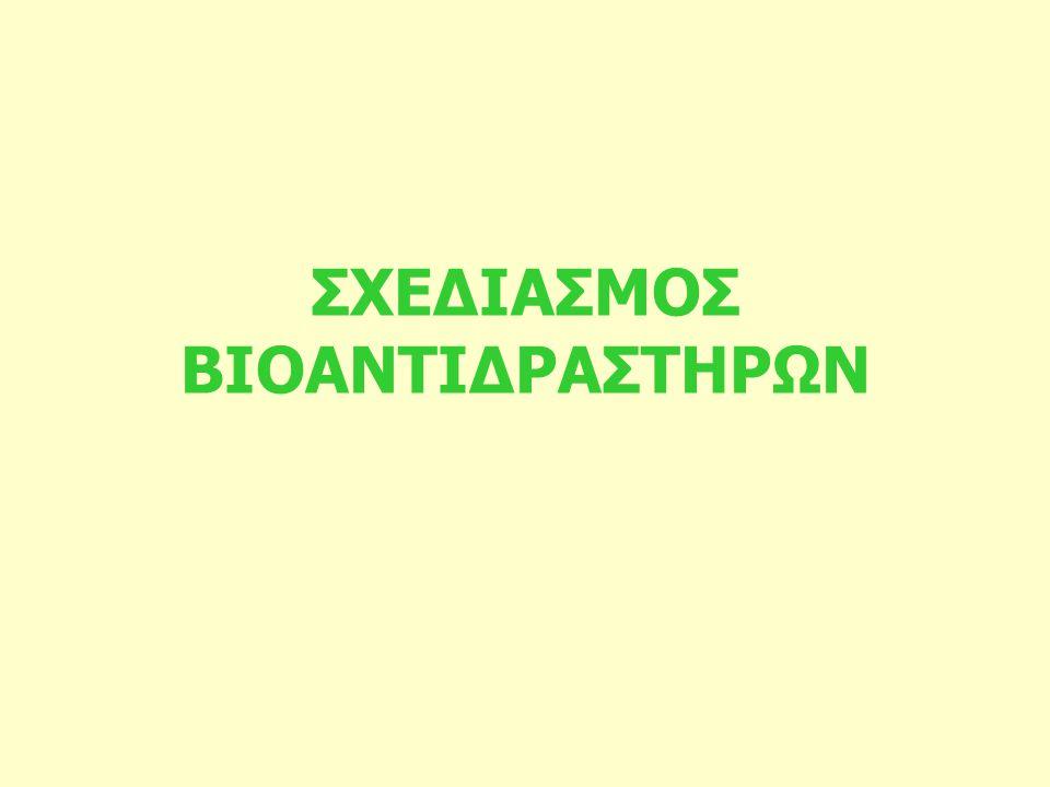 Παράδειγμα 2: Ο όγκος βιοαντιδραστήρα για να αυξηθεί η συγκέντρωση της βιομάζας από x o σε x f με κινητική Malthus: