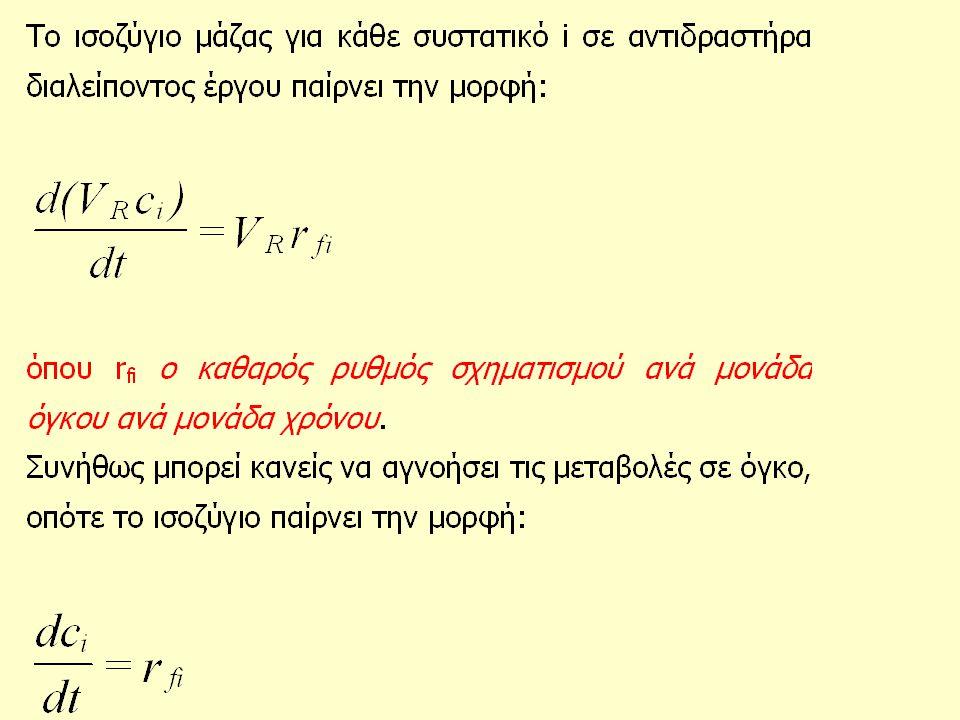 Ισοζύγια Για δεδομένο F, oι δύο τελευταίες σχέσεις πρέπει να επιλυθούν για να βρεθεί η συγκέντρωση του i και η μάζα του i (=V R c i ) συναρτήσει του χρόνου.