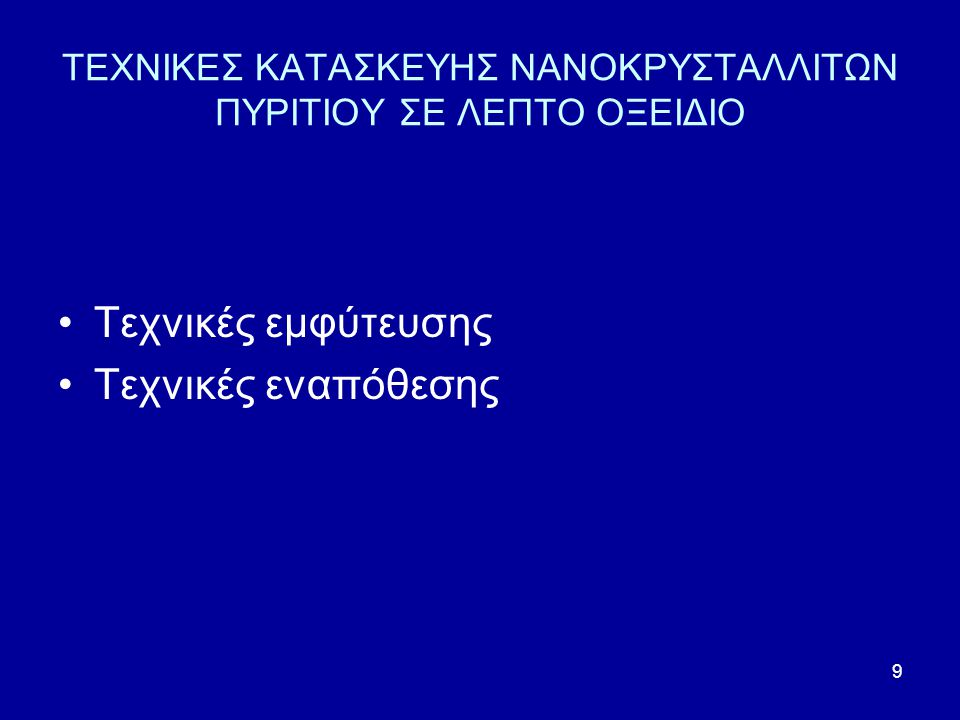 30 ΒΙΒΛΙΟΓΡΑΦΙΑ Salonidou Α., Nassiopoulou A.