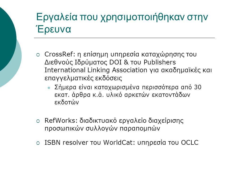 Εργαλεία που χρησιμοποιήθηκαν στην Έρευνα  CrossRef: η επίσημη υπηρεσία καταχώρησης του Διεθνούς Ιδρύματος DOI & του Publishers International Linking