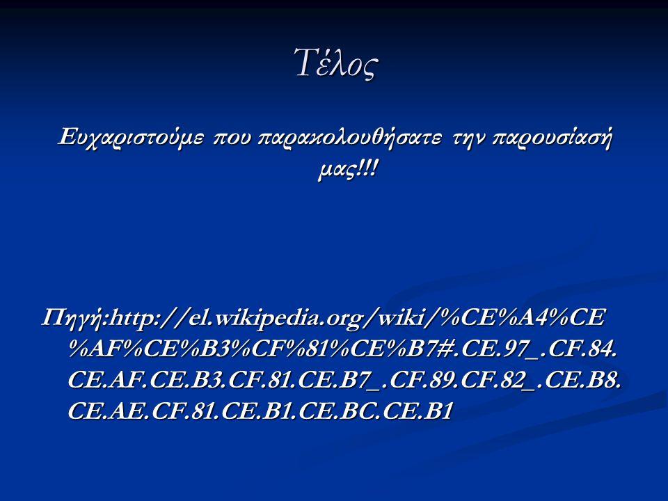 Τέλος Ευχαριστούμε που παρακολουθήσατε την παρουσίασή μας!!! Πηγή:http://el.wikipedia.org/wiki/%CE%A4%CE %AF%CE%B3%CF%81%CE%B7#.CE.97_.CF.84. CE.AF.CE