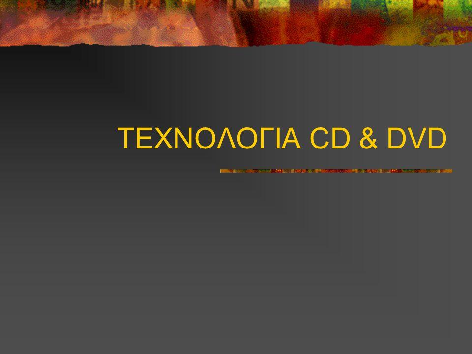 ΤΕΧΝΟΛΟΓΙΑ CD & DVD
