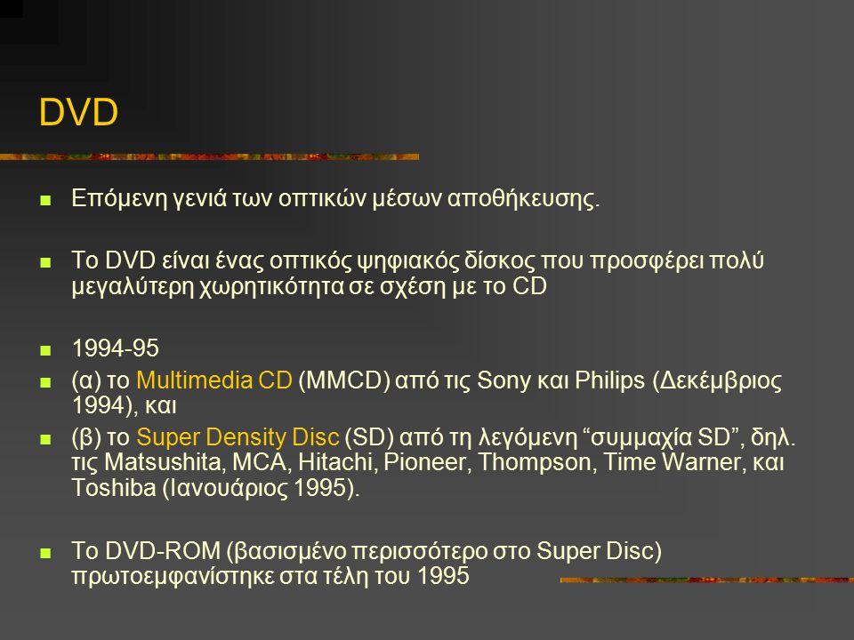 DVD Eπόμενη γενιά των οπτικών μέσων αποθήκευσης. Το DVD είναι ένας οπτικός ψηφιακός δίσκος που προσφέρει πολύ μεγαλύτερη χωρητικότητα σε σχέση με το C